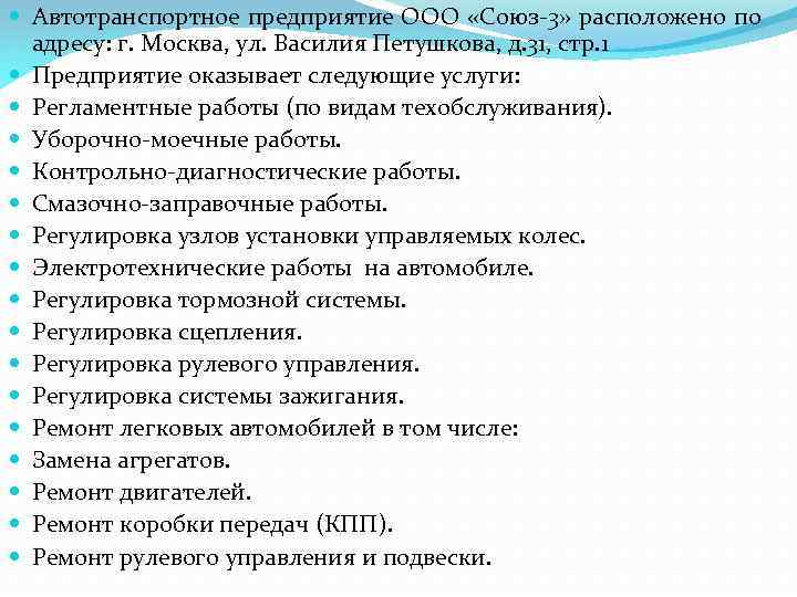 Автотранспортное предприятие ООО «Союз-3» расположено по адресу: г. Москва, ул. Василия Петушкова, д.