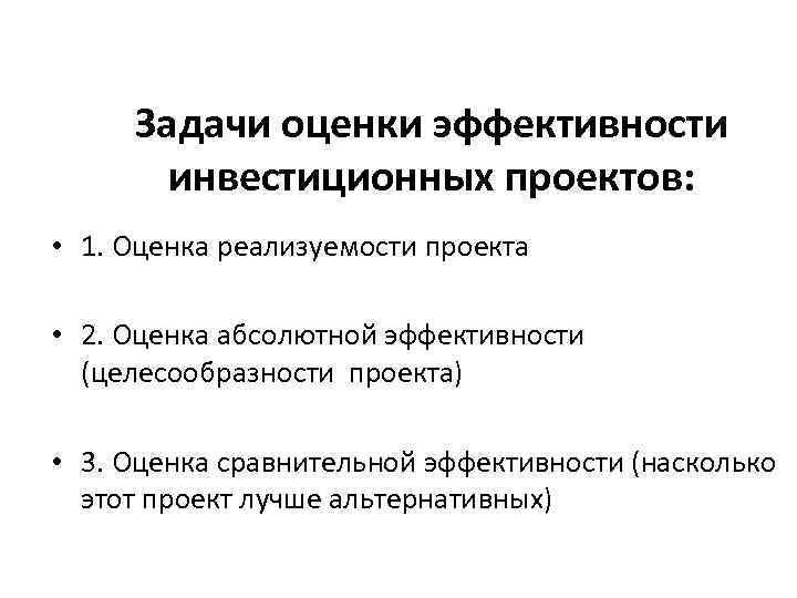 Показатели коммерческой эффективности инвестиционного проекта.шпаргалка