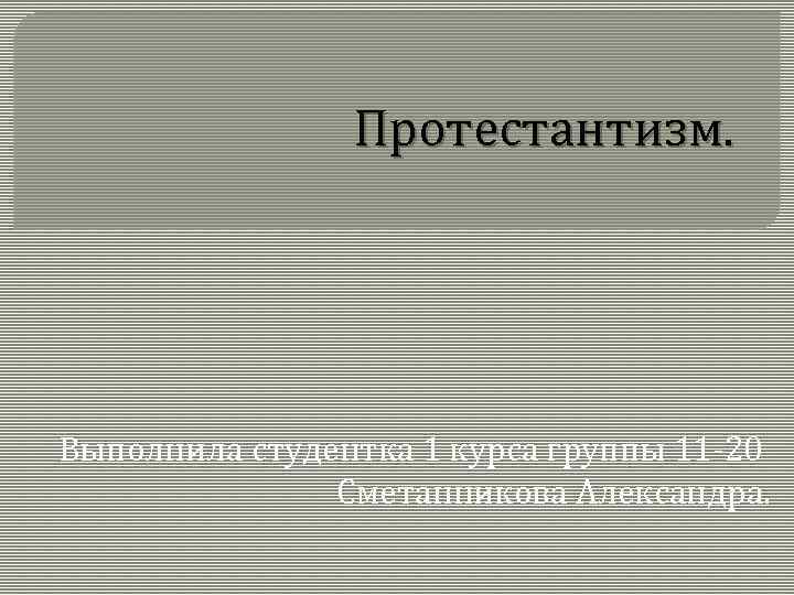 Протестантизм. Выполнила студентка 1 курса группы 11 20 Сметанникова Александра.