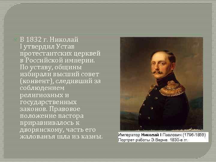 В 1832 г. Николай I утвердил Устав протестантских церквей в Российской империи. По