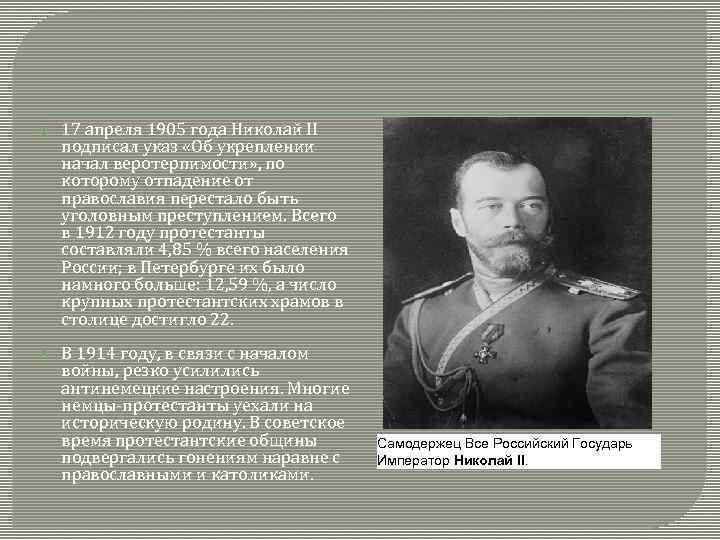17 апреля 1905 года Николай II подписал указ «Об укреплении начал веротерпимости» ,