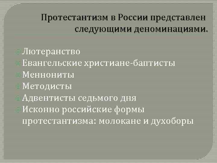 Протестантизм в России представлен следующими деноминациями. Лютеранство Евангельские христиане баптисты Меннониты Методисты Адвентисты седьмого