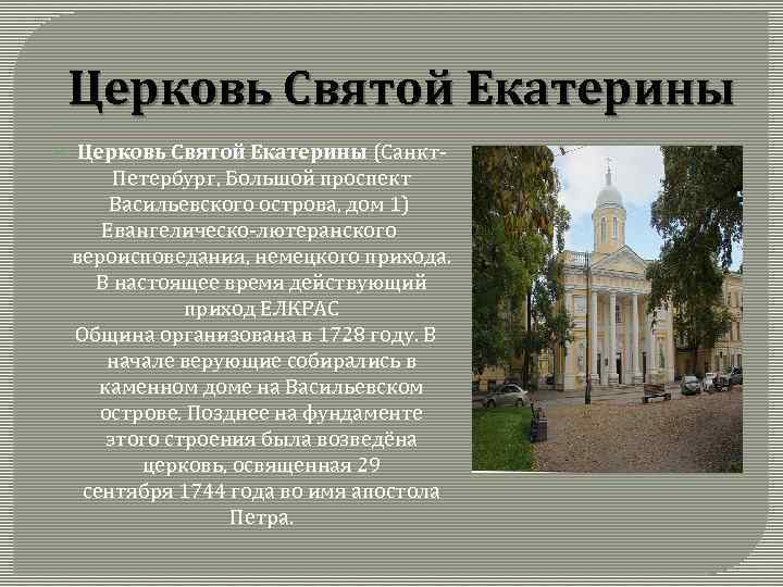 Церковь Святой Екатерины (Санкт Петербург, Большой проспект Васильевского острова, дом 1) Евангелическо лютеранского вероисповедания,