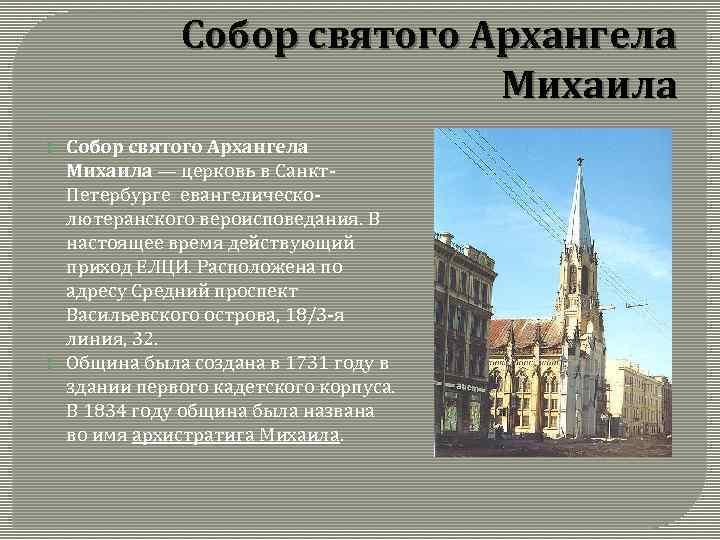 Собор святого Архангела Михаила — церковь в Санкт Петербурге евангелическо лютеранского вероисповедания. В настоящее