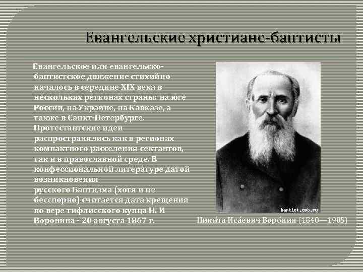 Евангельские христиане баптисты Евангельское или евангельскобаптистское движение стихийно началось в середине XIX века в