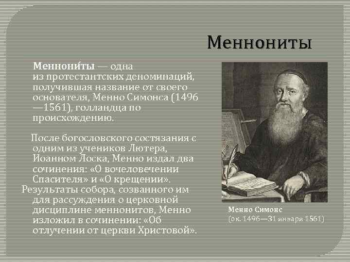 Меннониты Меннони ты — одна из протестантских деноминаций, получившая название от своего основателя, Менно