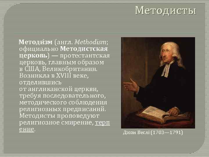 Методисты Методи зм (англ. Methodism; официально Методистская церковь) — протестантская церковь, главным образом в