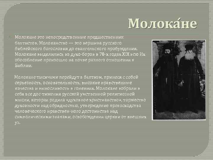 Молока не Молокане это непосредственные предшественник баптистов. Молоканство — это вершина русского библейского богословия