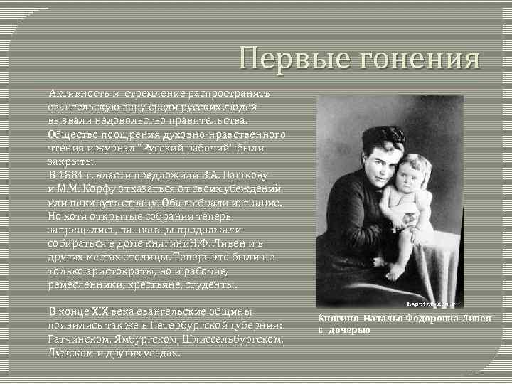 Первые гонения Активность и стремление распространять евангельскую веру среди русских людей вызвали недовольство правительства.