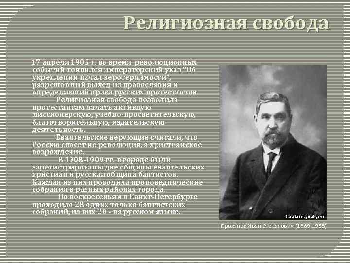 Религиозная свобода 17 апреля 1905 г. во время революционных событий появился императорский указ