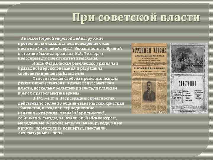 При советской власти В начале Первой мировой войны русские протестанты оказались подозрением как носители