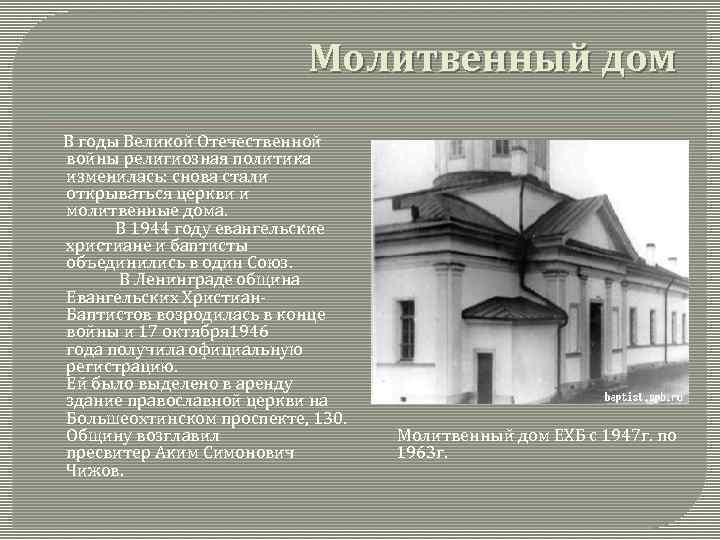 Молитвенный дом В годы Великой Отечественной войны религиозная политика изменилась: снова стали открываться церкви