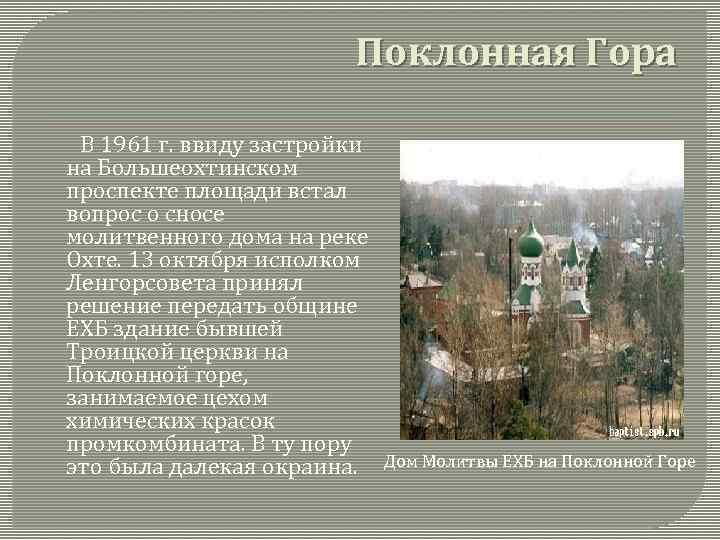 Поклонная Гора В 1961 г. ввиду застройки на Большеохтинском проспекте площади встал вопрос о