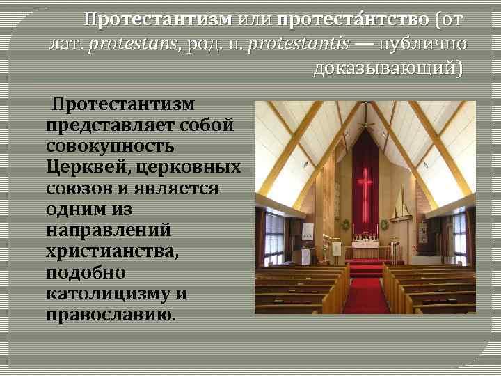 Протестантизм или протеста нтство (от лат. protestans, род. п. protestantis — публично доказывающий) Протестантизм