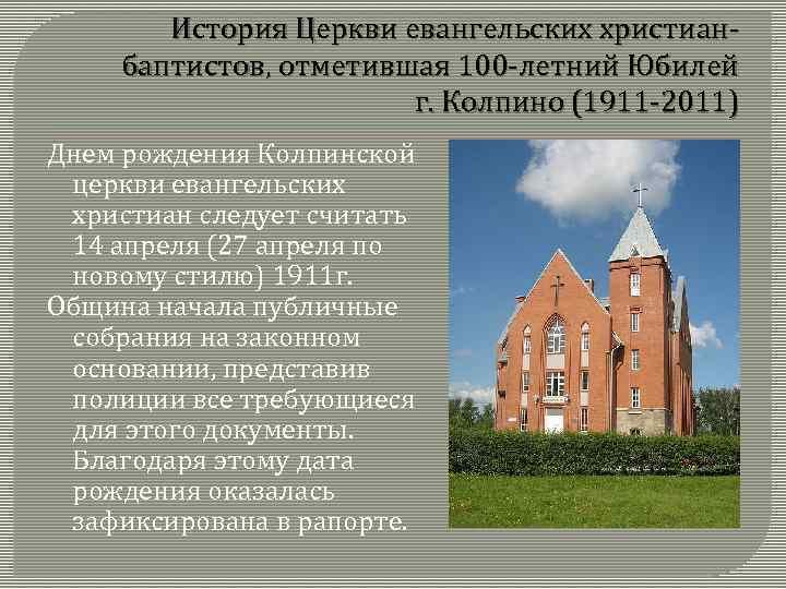 История Церкви евангельских христиан баптистов, отметившая 100 летний Юбилей г. Колпино (1911 2011) Днем