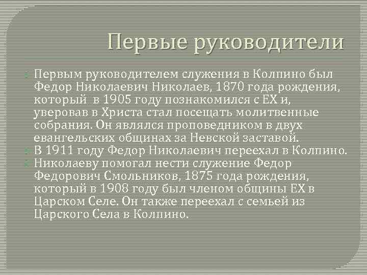 Первые руководители Первым руководителем служения в Колпино был Федор Николаевич Николаев, 1870 года рождения,