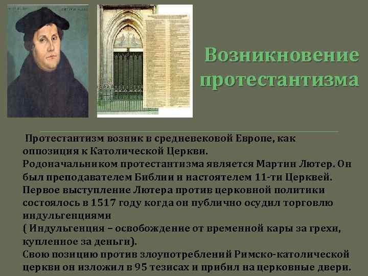 Возникновение протестантизма Протестантизм возник в средневековой Европе, как оппозиция к Католической Церкви. Родоначальником протестантизма