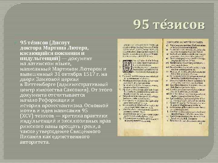 95 те зисов (Диспут доктора Мартина Лютера, касающийся покаяния и индульгенций) — документ на