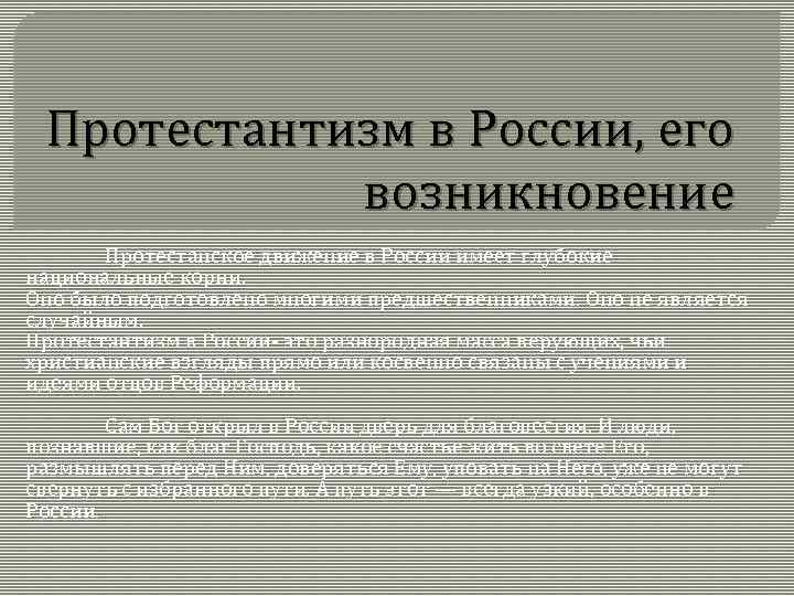 Протестантизм в России, его возникновение Протестанское движение в России имеет глубокие национальные корни. Оно
