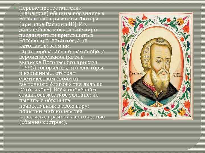 Первые протестантские (немецкие) общины появились в России ещё при жизни Лютера (при царе