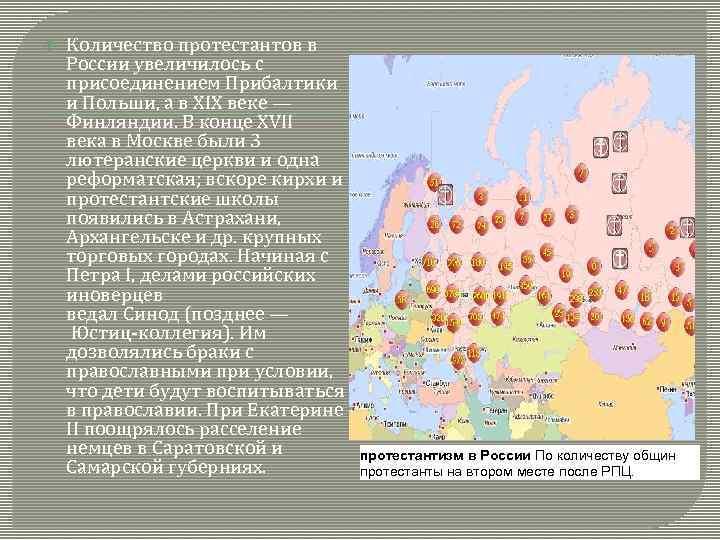 Количество протестантов в России увеличилось с присоединением Прибалтики и Польши, а в XIX
