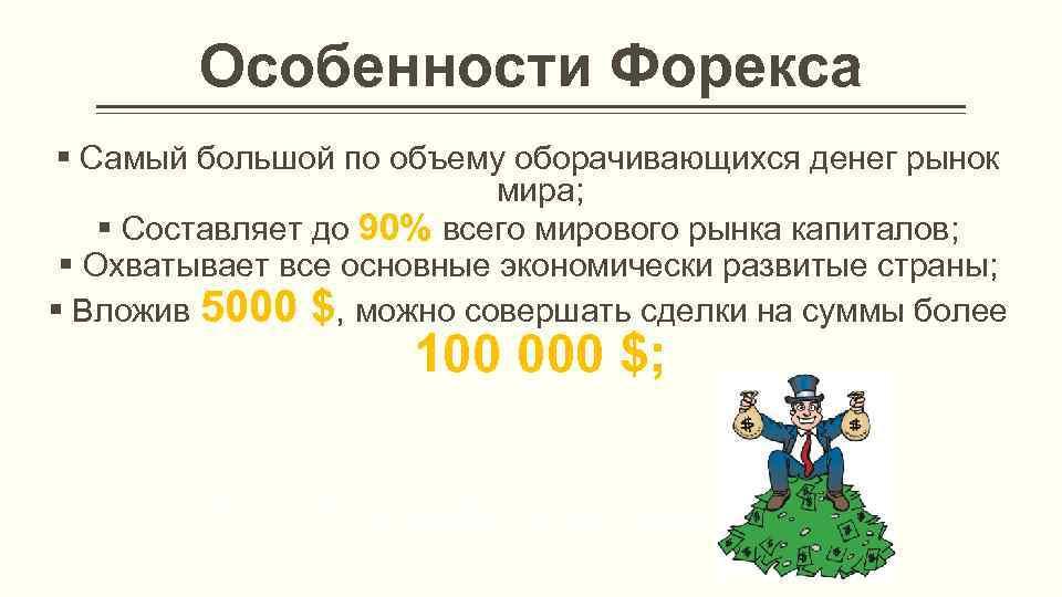 Особенности Форекса § Самый большой по объему оборачивающихся денег рынок мира; § Составляет до