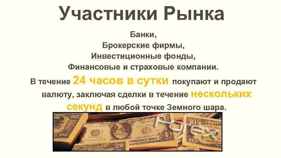 Участники Рынка Банки, Брокерские фирмы, Инвестиционные фонды, Финансовые и страховые компании. В течение 24