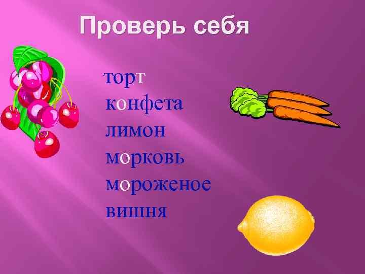 Проверь себя торт конфета лимон морковь мороженое вишня