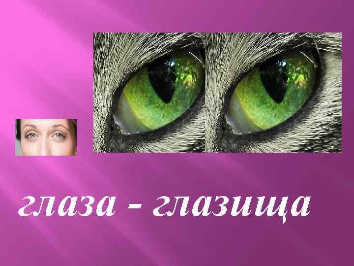 глаза - глазища