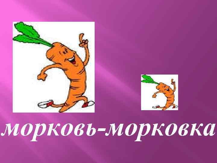 морковь-морковка