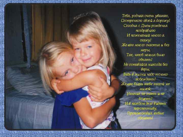 Поздравление сестренка в прозе трогательные