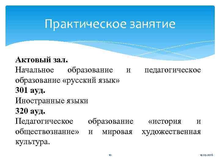 Практическое занятие Актовый зал. Начальное образование и педагогическое образование «русский язык» 301 ауд. Иностранные