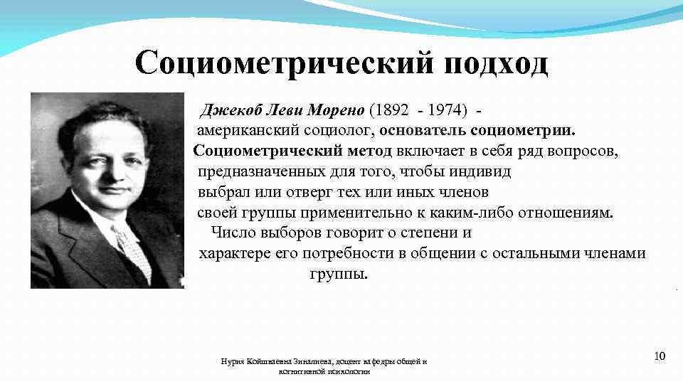 СОЦИОМЕТРИЯ ДЖ.МОРЕНО ДЛЯ 7-9 КЛАССОВ СКАЧАТЬ БЕСПЛАТНО