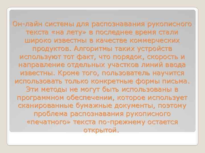 Он-лайн системы для распознавания рукописного текста «на лету» в последнее время стали широко известны