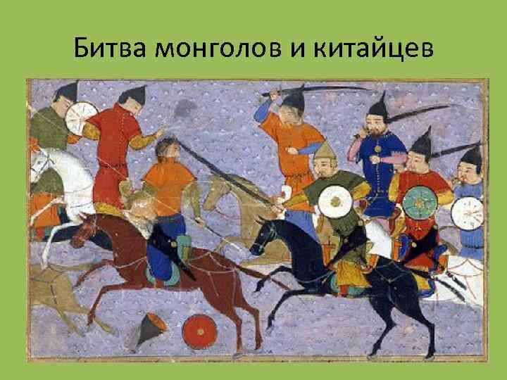 Битва монголов и китайцев