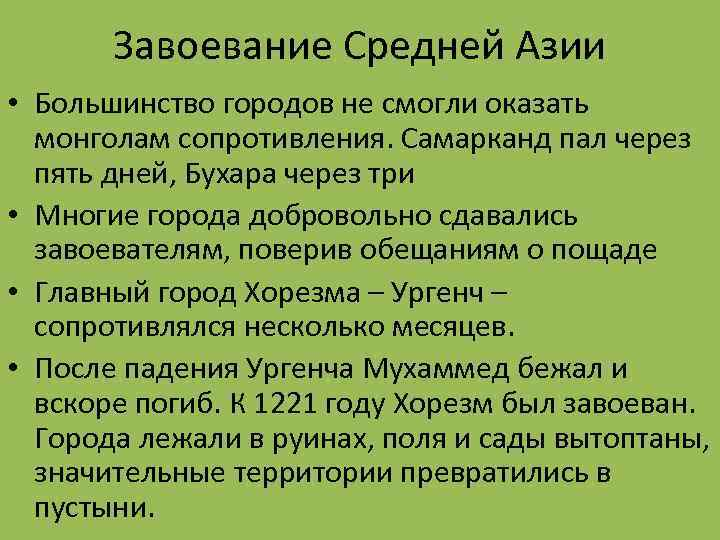 Завоевание Средней Азии • Большинство городов не смогли оказать монголам сопротивления. Самарканд пал через