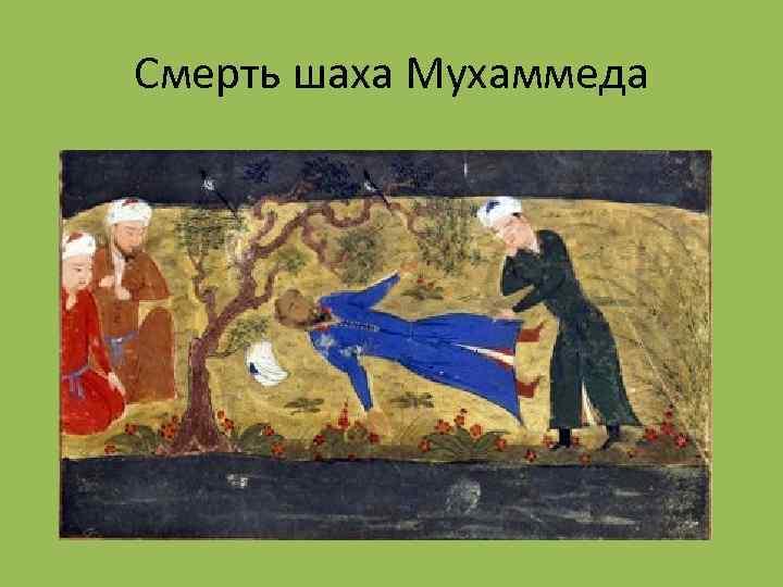 Смерть шаха Мухаммеда