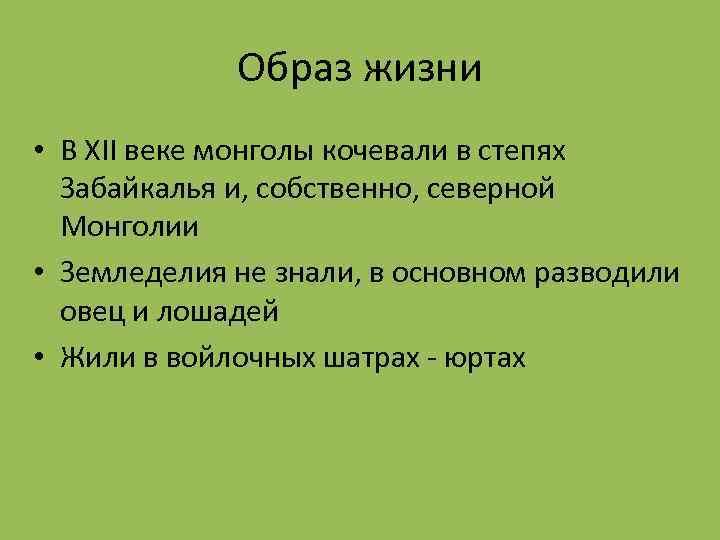 Образ жизни • В XII веке монголы кочевали в степях Забайкалья и, собственно, северной