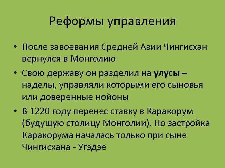 Реформы управления • После завоевания Средней Азии Чингисхан вернулся в Монголию • Свою державу