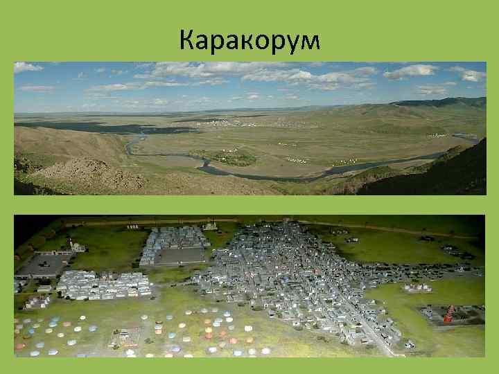 Каракорум