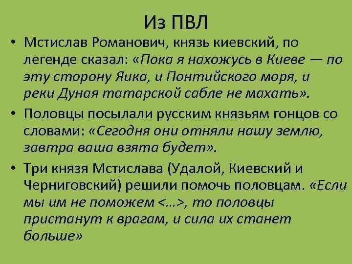 Из ПВЛ • Мстислав Романович, князь киевский, по легенде сказал: «Пока я нахожусь в