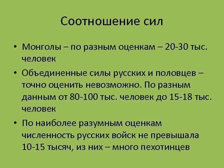 Соотношение сил • Монголы – по разным оценкам – 20 -30 тыс. человек •