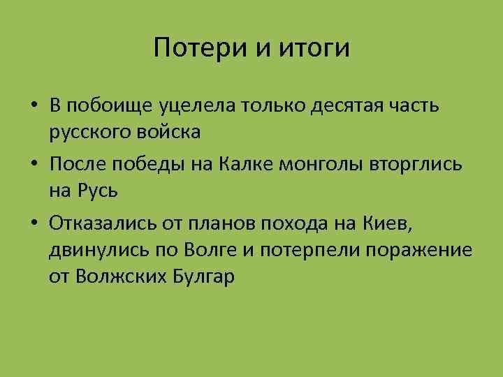 Потери и итоги • В побоище уцелела только десятая часть русского войска • После