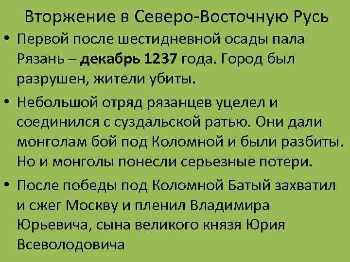 Вторжение в Северо-Восточную Русь • Первой после шестидневной осады пала Рязань – декабрь 1237
