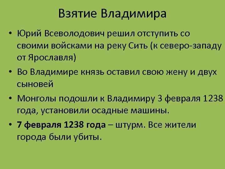 Взятие Владимира • Юрий Всеволодович решил отступить со своими войсками на реку Сить (к