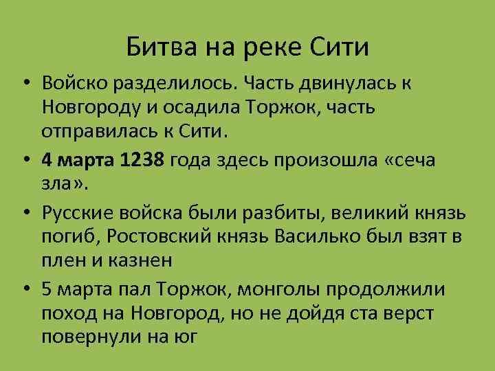 Битва на реке Сити • Войско разделилось. Часть двинулась к Новгороду и осадила Торжок,