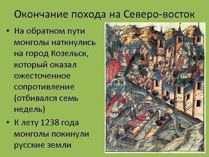 Окончание похода на Северо-восток • На обратном пути монголы наткнулись на город Козельск, который