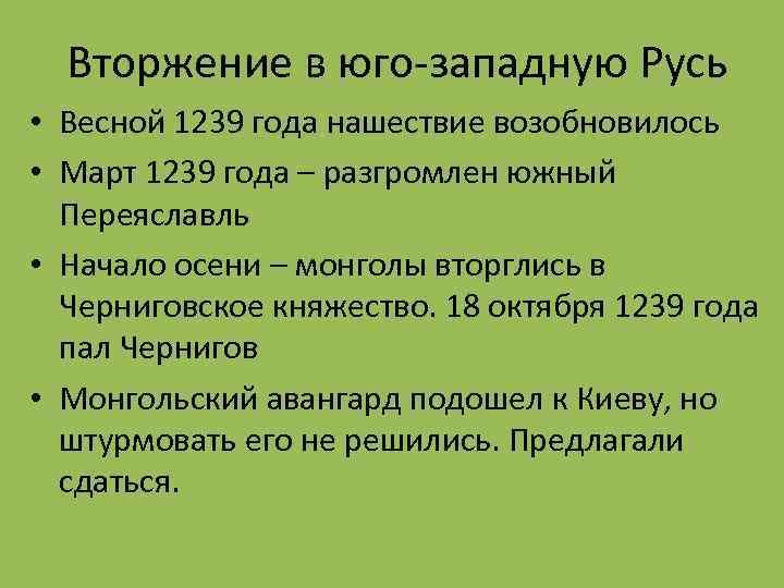 Вторжение в юго-западную Русь • Весной 1239 года нашествие возобновилось • Март 1239
