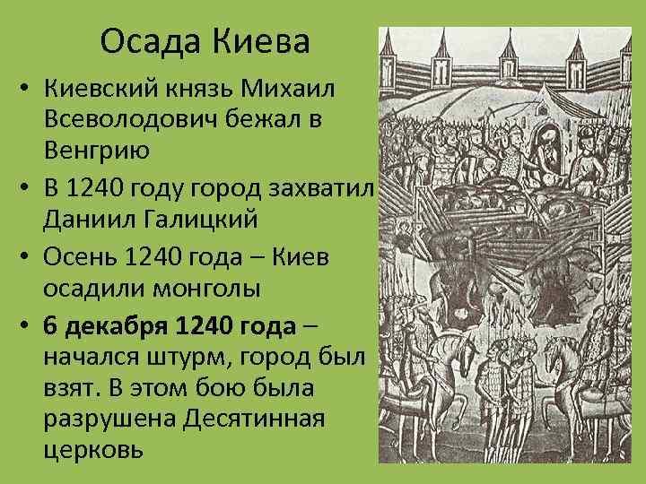 Осада Киева • Киевский князь Михаил Всеволодович бежал в Венгрию • В 1240 году