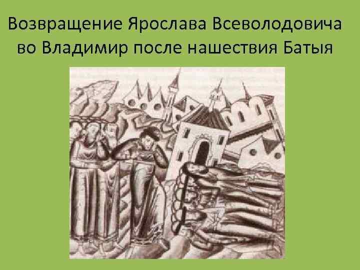 Возвращение Ярослава Всеволодовича во Владимир после нашествия Батыя
